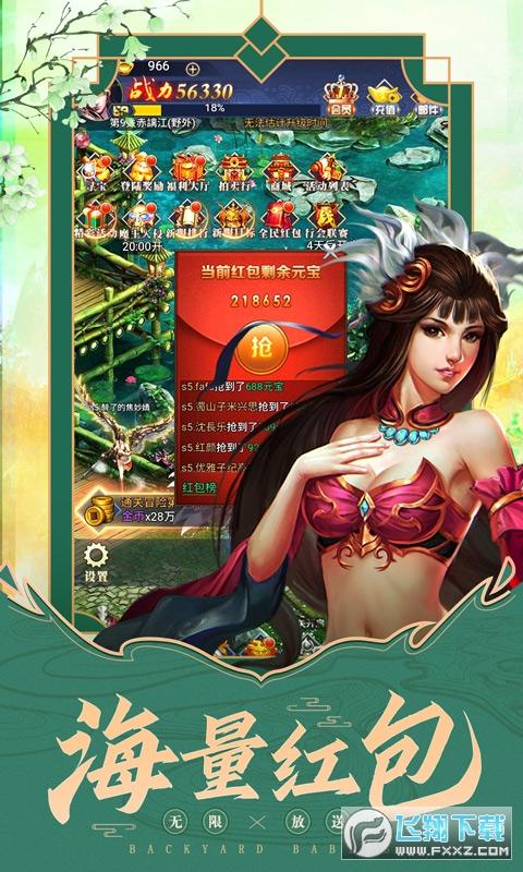 九州幻姬折扣平台版1.0.0最新版截图3