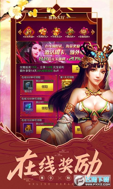 九州幻姬折扣平台版1.0.0最新版截图1
