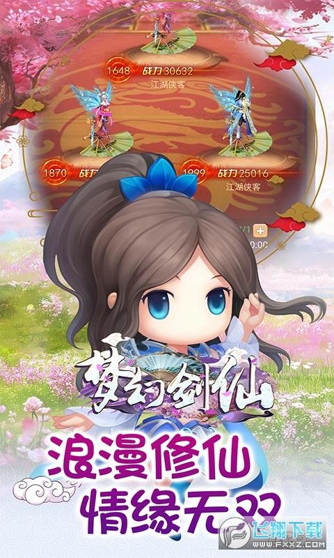 梦幻剑仙变态服1.0.0最新版截图0