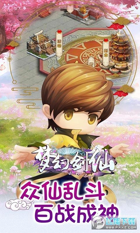 梦幻剑仙变态服1.0.0最新版截图1