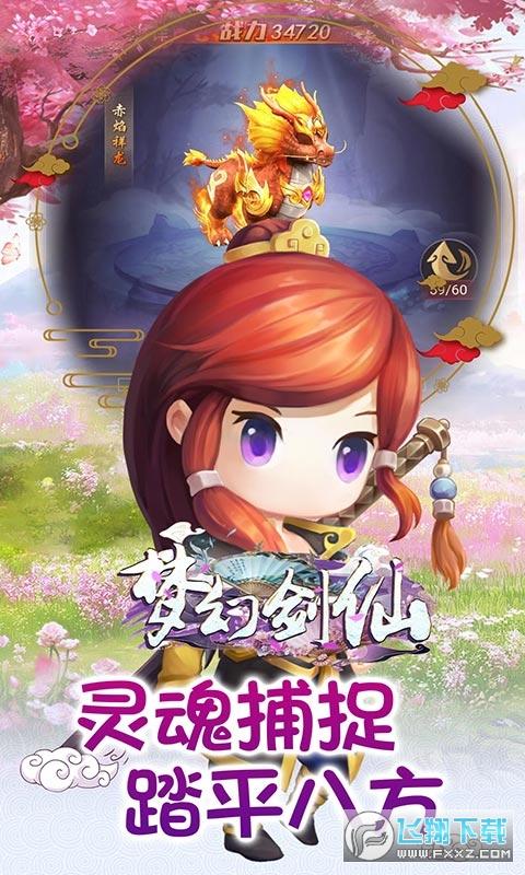 梦幻剑仙变态服1.0.0最新版截图2