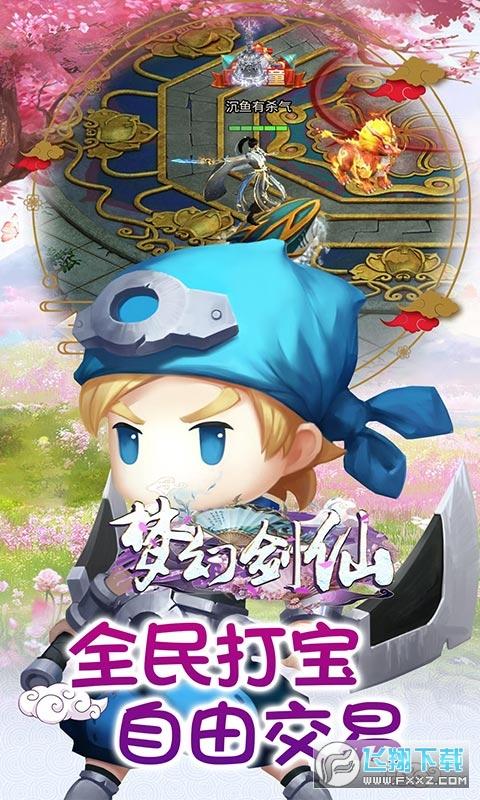 梦幻剑仙变态服1.0.0最新版截图3