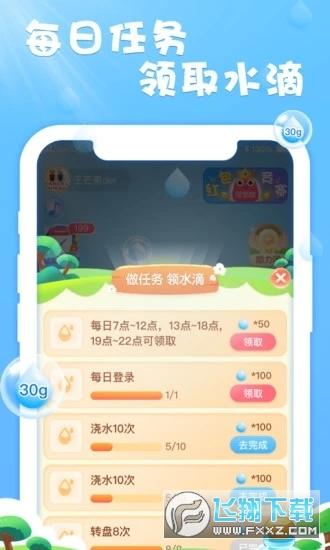 互助果园红包版赚钱游戏1.0.1免费版截图1