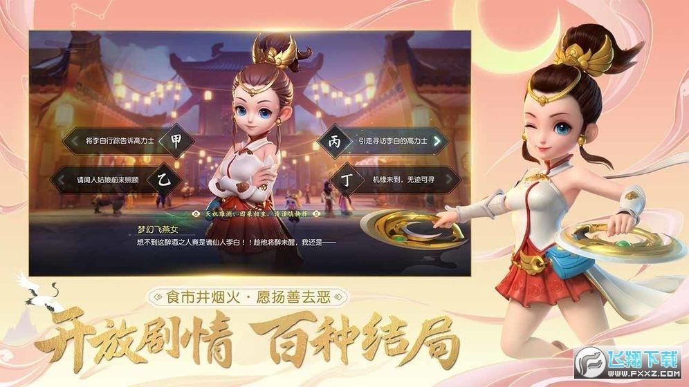 梦幻西游手游七夕2020礼包兑换码v1.3.0官网版截图0