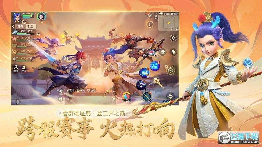梦幻西游手游七夕2020礼包兑换码v1.3.0安卓版截图1