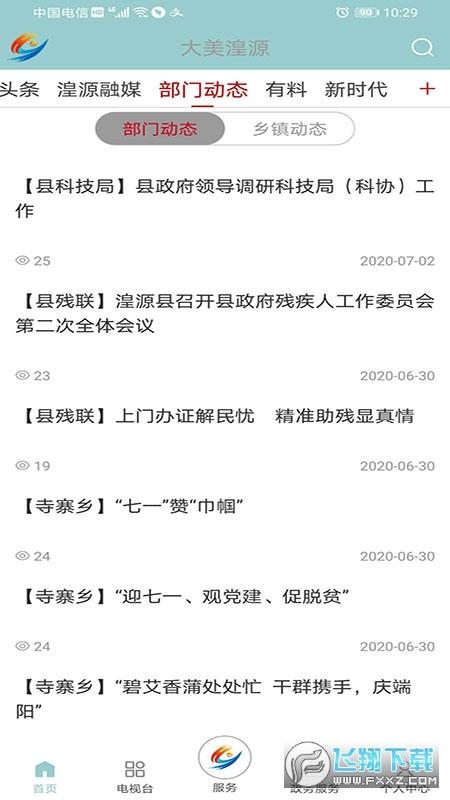 大美湟源安卓版2.1.8截图1