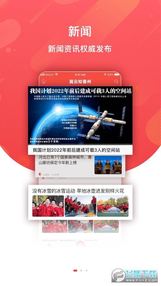 冀云知晋州客户端1.4.5手机版截图0