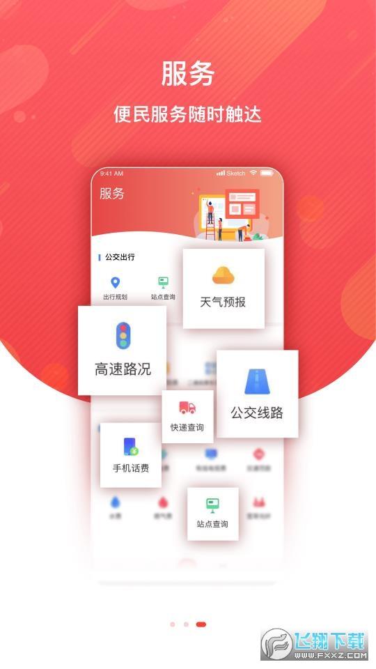 冀云知晋州客户端1.4.5手机版截图2