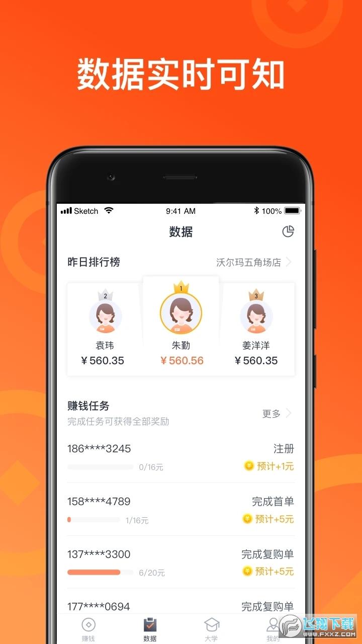 来来推赚钱提现版app2.4.2安卓版截图0
