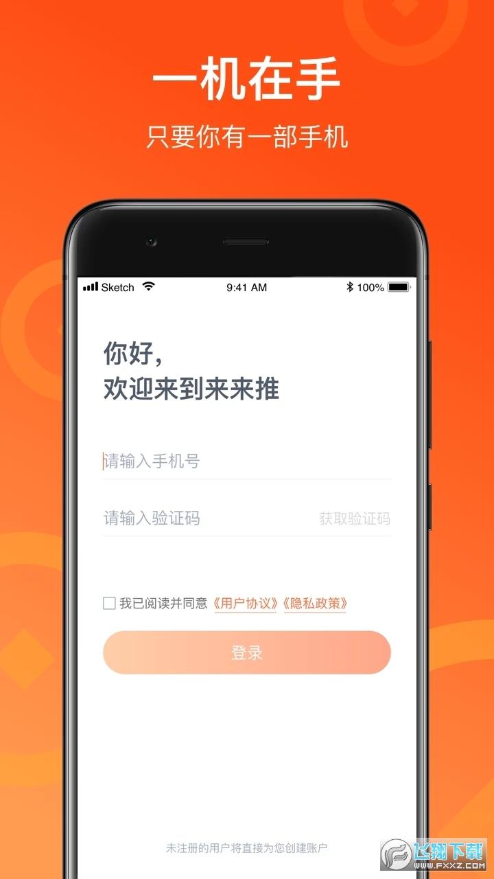 来来推赚钱提现版app2.4.2安卓版截图2