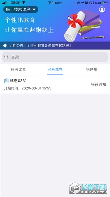 智慧云考评app手机版1.5官方版截图0