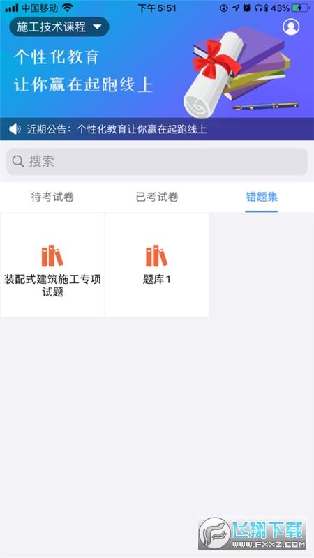 智慧云考评app手机版1.5官方版截图1