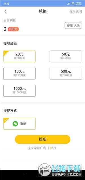 加油鸭养殖赚钱appv1.2.6 最新版截图0