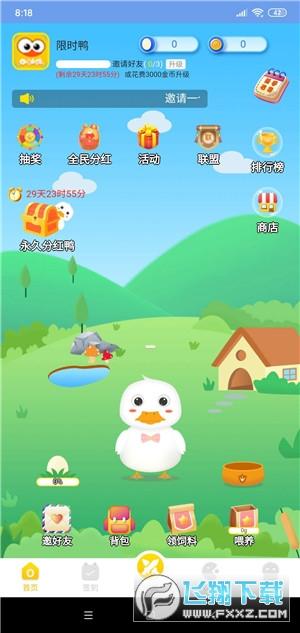 加油鸭养殖赚钱appv1.2.6 最新版截图1