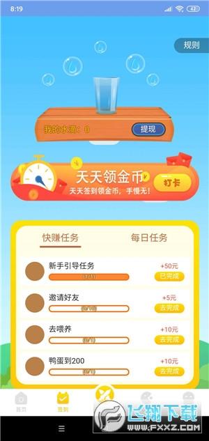 加油鸭养殖赚钱appv1.2.6 最新版截图2