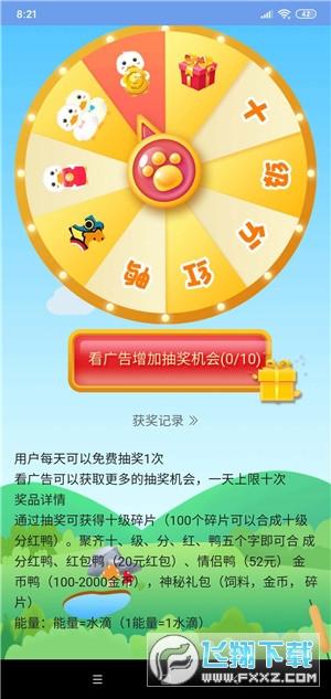 加油鸭养殖赚钱appv1.2.6 最新版截图3