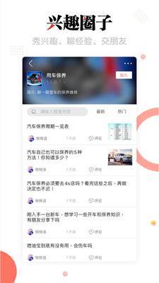 滨果社区app