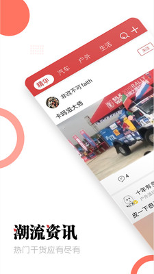 滨果社区appv1.06安卓版截图1