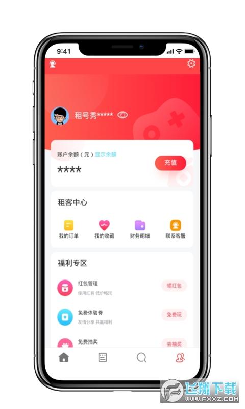 租号秀appv2.0.8手机版截图2