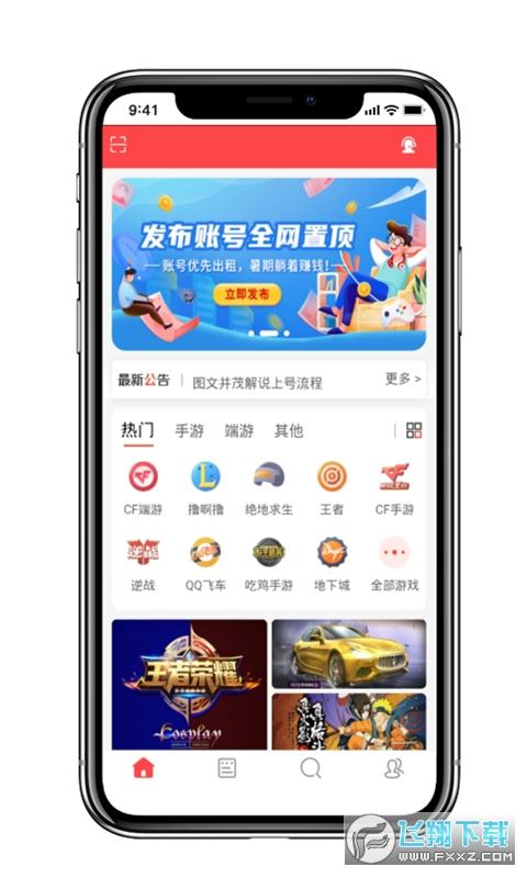 租号秀appv2.0.8手机版截图0