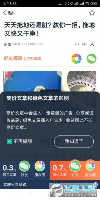 大闸蟹转发赚钱app1.0.0官方版截图1