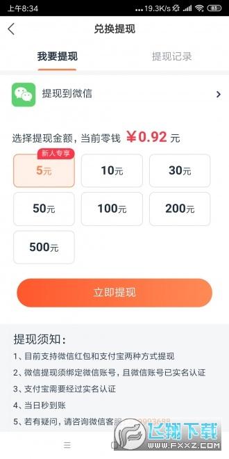 大闸蟹转发赚钱app1.0.0官方版截图2