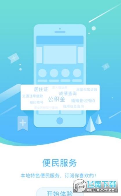 辽宁省政务服务网官方app1.0.4安卓版截图0