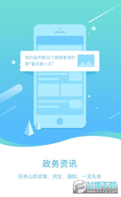 辽宁省政务服务网官方app1.0.4安卓版截图2