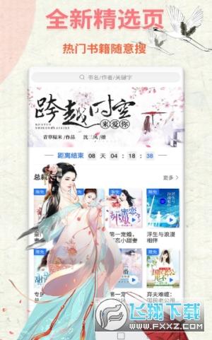 九味书屋免费阅读app1.21福利版截图0
