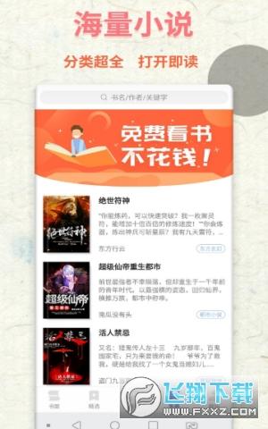 九味书屋免费阅读app1.21福利版截图1