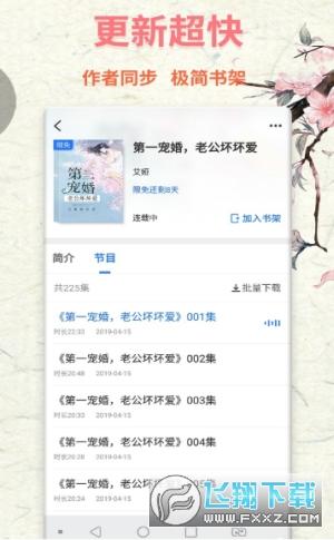 九味书屋免费阅读app1.21福利版截图2