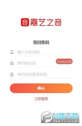 嘉艺之音项目注册邀请码1.0官方版截图2