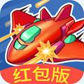 我飞机打的贼6分红版v1.0赢手机版