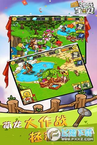 恐龙神奇宝贝九游独家版2.1.5修改版截图2