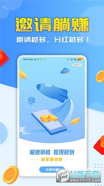 火趣推赚钱app安卓版1.0提现版截图0