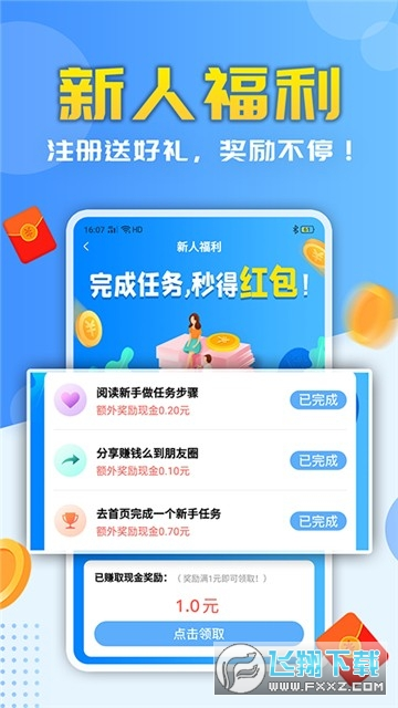 火趣推赚钱app安卓版1.0提现版截图1