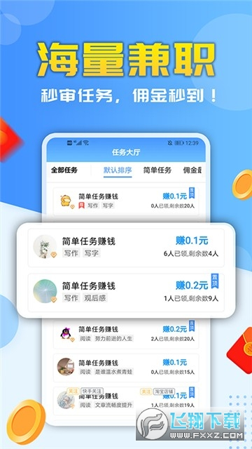 火趣推赚钱app安卓版1.0提现版截图2
