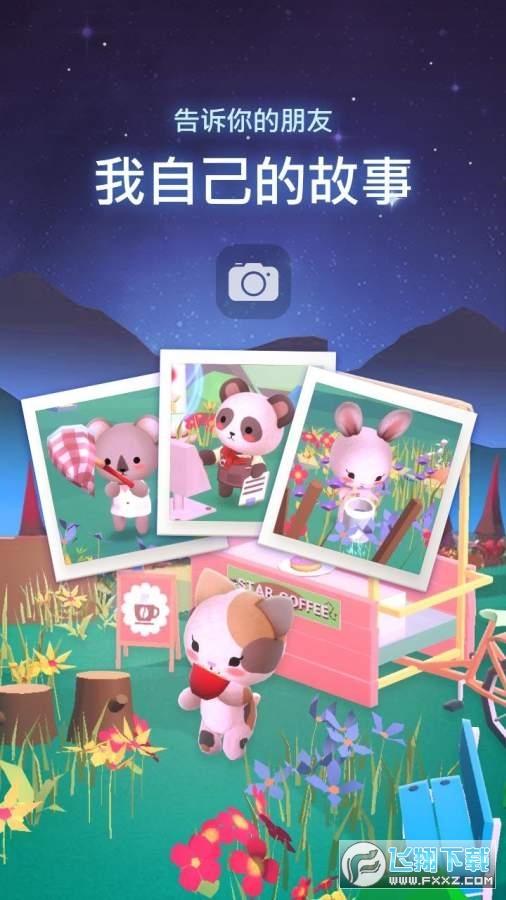 星光庭院最新中文版v1.0.2汉化版截图1