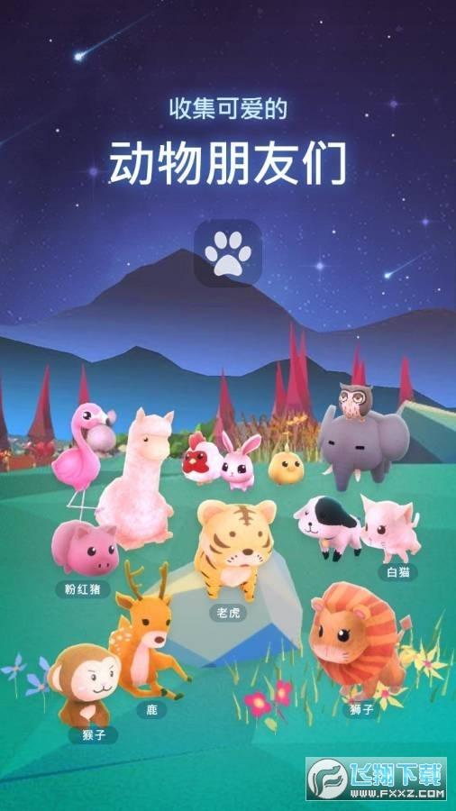 星光庭院最新中文版v1.0.2汉化版截图3