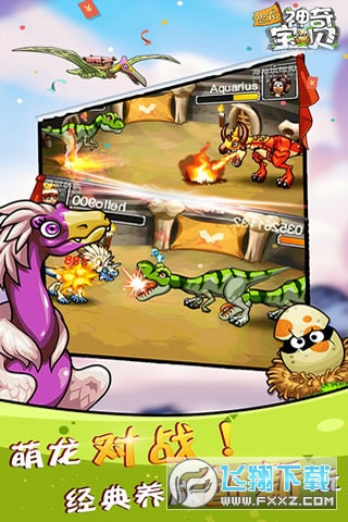 恐龙神奇宝贝无敌版2.1.5最新版截图1