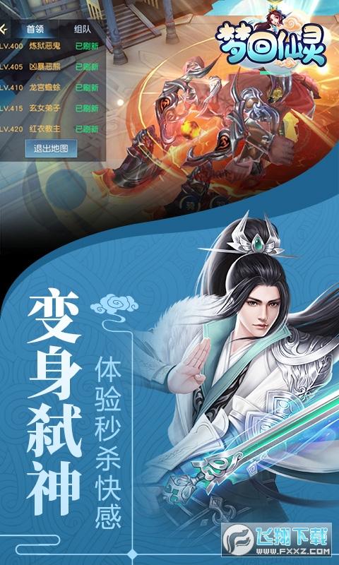 梦回仙灵全新福利版1.0.0最新版本截图3