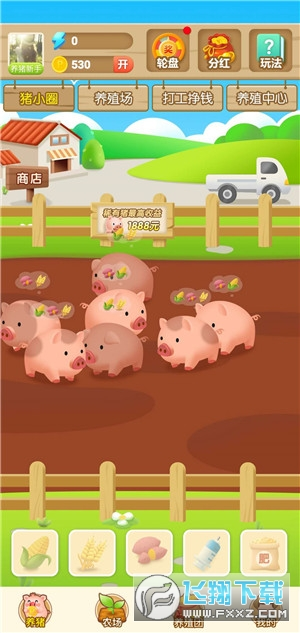 小猪农场永久分红版V1.4.0提现版截图1