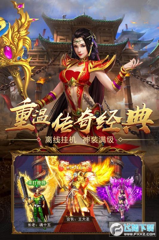 王者国度华哥传奇礼包版v4.0.0官方版截图0
