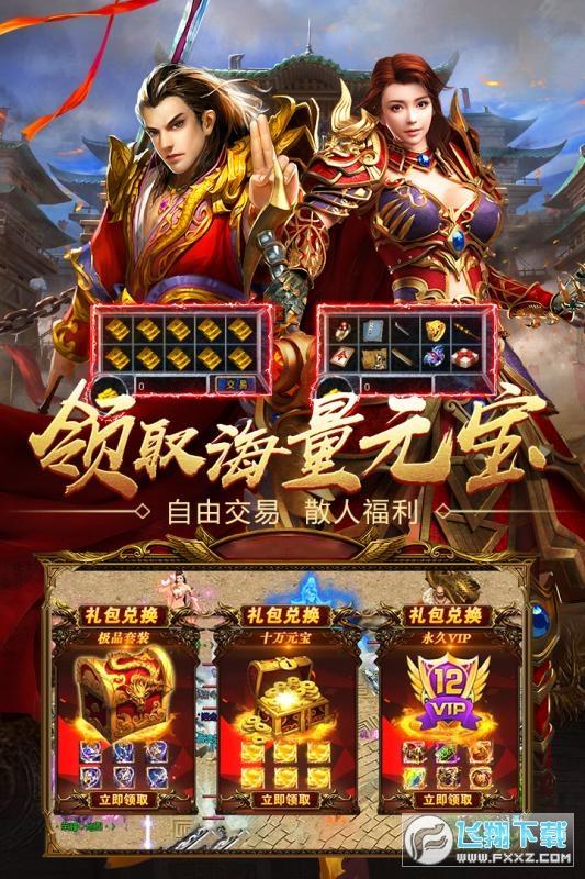 王者国度华哥传奇礼包版v4.0.0官方版截图2