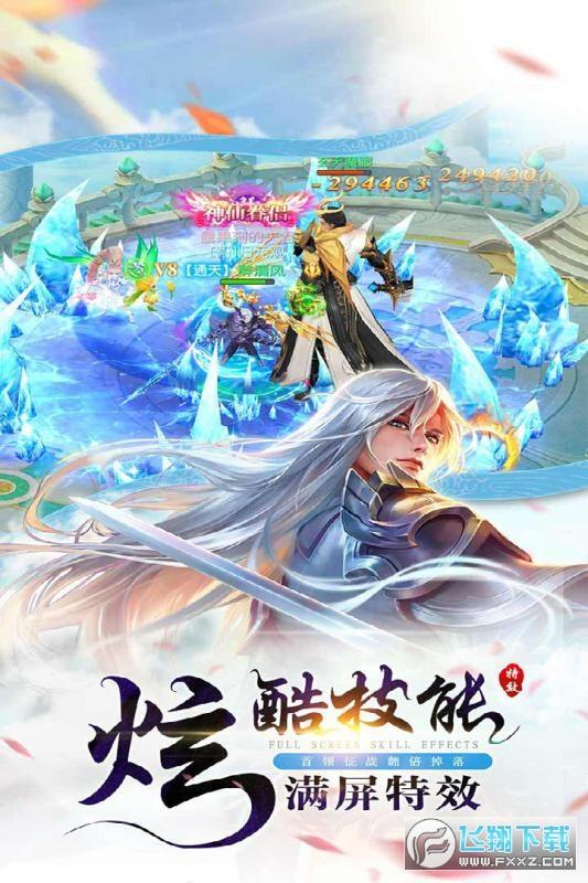 武斗乾坤独家礼包版13.4.0官方版截图3