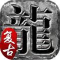 火龙复古单职业打金版1.2.706赚钱版