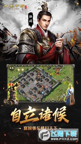 大秦帝国之帝国烽烟无限银两v6.2.6修改版截图3