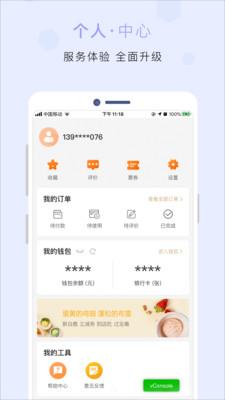 建行生活app官方版v1.0.5最新版截图0