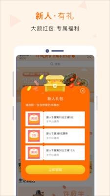建行生活app官方版v1.0.5最新版截图1
