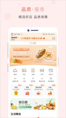 建行生活app官方版